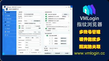 VMLogin指纹浏览器